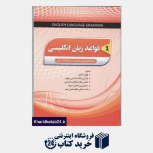 کتاب قواعد زبان انگلیسی 1