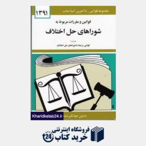 کتاب قوانین و مقررات مربوط به شوراهای حل اختلاف