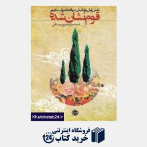 کتاب قوم نشان شده (نقش ایران و ایرانیان در واقعه شریف ظهور)