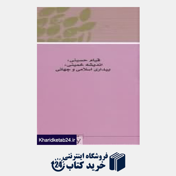کتاب قیام حسینی اندیشه خمینی بیداری اسلامی و جهانی