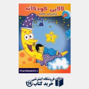 کتاب لالایی کودکانه