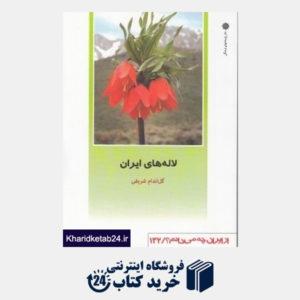 کتاب لاله های ایران (از ایران چه می دانیم 132)