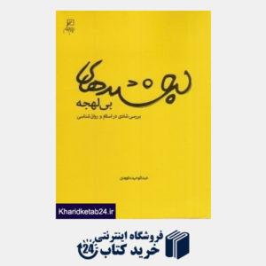 کتاب لبخندهای بی لهجه (بررسی شادی در اسلام و روان شناسی)