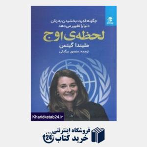 کتاب لحظه اوج (چگونه قدرت بخشیدن به زنان دنیا را تغییر می دهد)