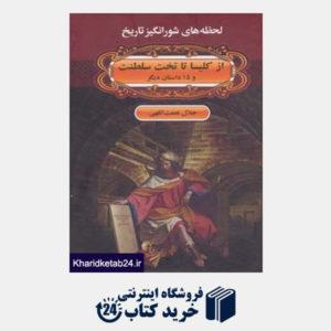 کتاب لحظه ها ی شورانگیز تاریخ (از کلیسا تا تخت سلطنت و 15 داستان دیگر)