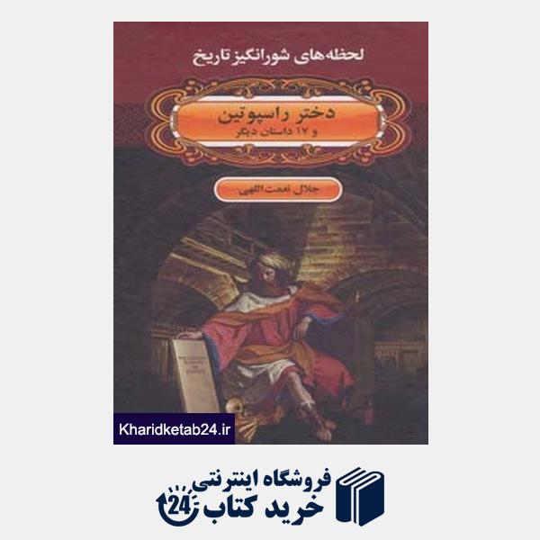 کتاب لحظه ها ی شورانگیز تاریخ (دختر راسپوتین و 17 داستان دیگر)