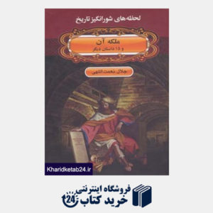 کتاب لحظه ها ی شورانگیز تاریخ (ملکه آن و 15 داستان دیگر)