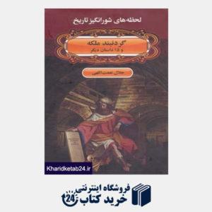 کتاب لحظه ها ی شورانگیز تاریخ (گردنبند ملکه و 15 داستان دیگر)