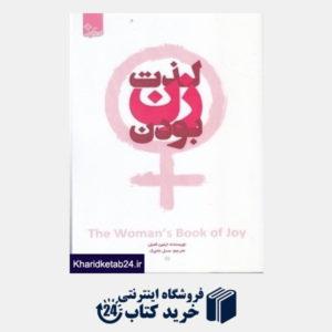 کتاب لذت زن بودن