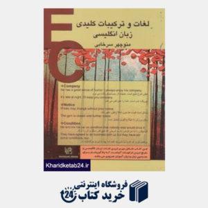 کتاب لغات و ترکیبات کلیدی زبان انگلیسی