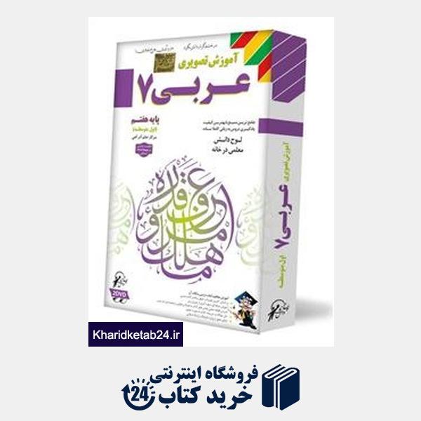 کتاب لوح دانش عربی هفتم