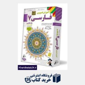 کتاب لوح دانش فارسی هفتم