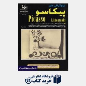 کتاب لیتوگرافیهای پیکاسو