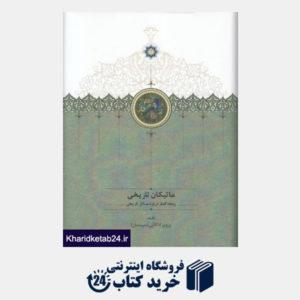 کتاب ماتیکان تاریخی (پنجاه گفتار درباره مسائل تاریخی)
