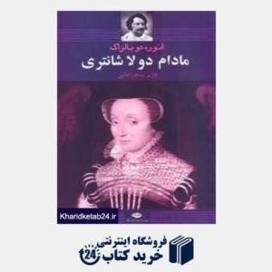 کتاب مادام دو لاشانتری (روی دیگر تاریخ معاصر)