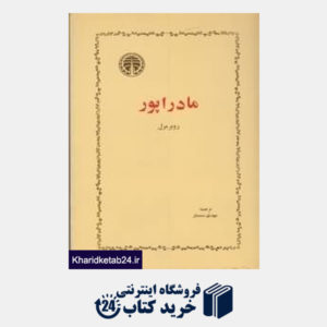 کتاب مادراپور