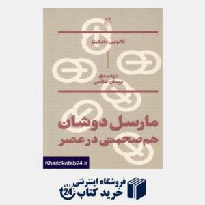 کتاب مارسال دوشان (هم صحبتی در عصر)