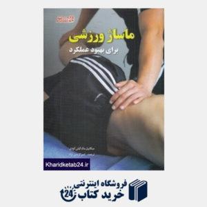 کتاب ماساژ ورزشی برای بهبود عملکرد