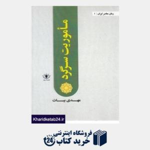 کتاب ماموریت سرگرد (رمان معاصر ایران 1)