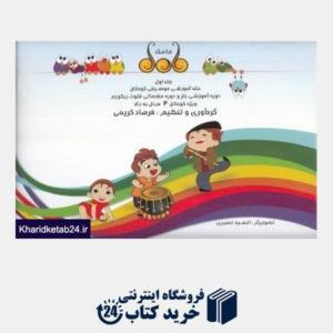 کتاب مامک 1 (متد آموزشی موسیقی کودکان)