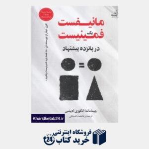کتاب مانیفست یک فمنیست در پانزده پیشنهاد