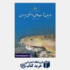 کتاب ماهیان آب های داخلی ایران