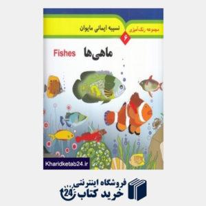 کتاب ماهی ها (رنگ آمیزی 6) (2 زبانه)