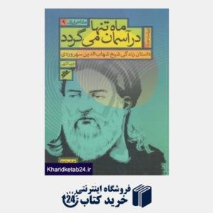 کتاب ماه تنها در آسمان می گردد (داستان زندگی شیخ شهاب الدین سهروردی) (مفاخر ایران 9)