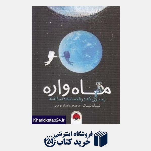 کتاب ماه واره (پسری که در فضا به دنیا آمد)