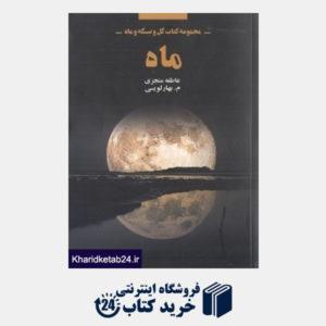 کتاب ماه (کتاب گل و سکه و ماه 3)