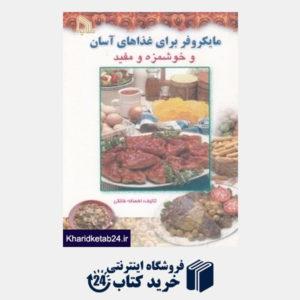 کتاب مایکروفر برای غذاهای آسان و خوشمزه و مفید