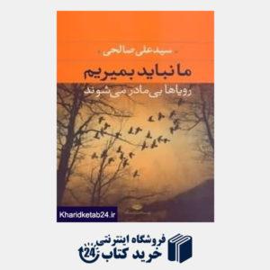 کتاب ما نباید بمیریم رویاها بی مادر می شوند