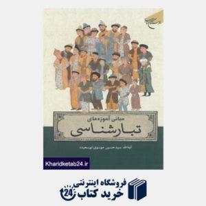 کتاب مبانی آموزه های تبارشناسی