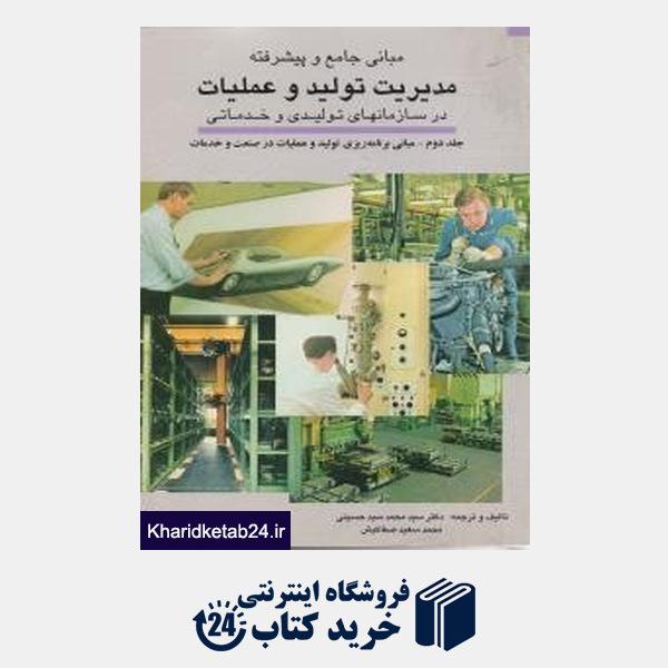 کتاب مبانی جامع و پیشرفته مدیریت تولید و عملیات در سازمانهای تولیدی و خدماتی جلد 2