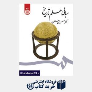 کتاب مبانی علم تاریخ