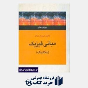 کتاب مبانی فیزیک مکانیک ویرایش 7