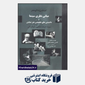 کتاب مبانی نظری سینما و دانستنی های تخصصی هنر نمایش