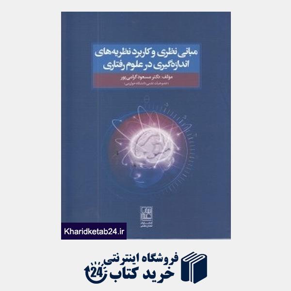 کتاب مبانی نظری و کاربرد نظریه های اندازهگیری در علوم رفتاری