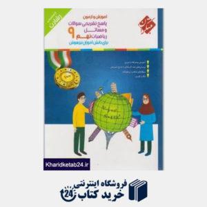 کتاب مبتکران ریاضی نهم (رشادت)(پاسخنامه)