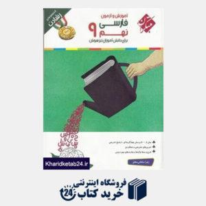 کتاب مبتکران فارسی نهم (رشادت) + CD