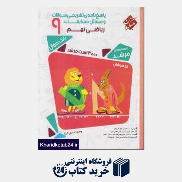 کتاب مبتکران مسابقات ریاضی نهم (مرشد)(پاسخ نامه)