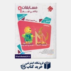 کتاب مبتکران مسابقات ریاضی نهم (مرشد)