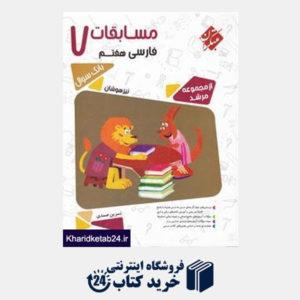 کتاب مبتکران مسابقات فارسی هفتم (مرشد)