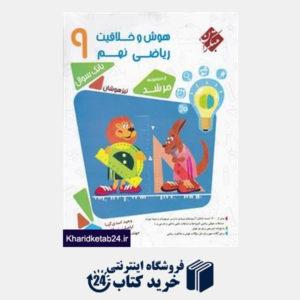 کتاب مبتکران هوش و خلاقیت ریاضی نهم (مرشد)