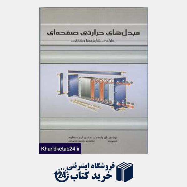 کتاب مبدل های حرارتی صفحه ای طراحی،کاربردها و کارایی