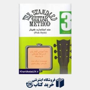 کتاب متد استاندارد گیتار 3 (Pick Style)