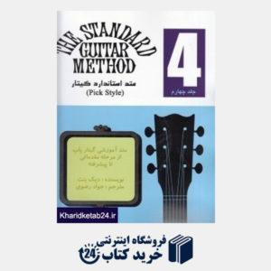 کتاب متد استاندارد گیتار 4 (Pick Style)