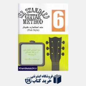 کتاب متد استاندارد گیتار 6 (Pick Style)