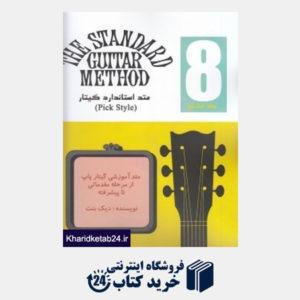 کتاب متد استاندارد گیتار 8 (Pick Style)