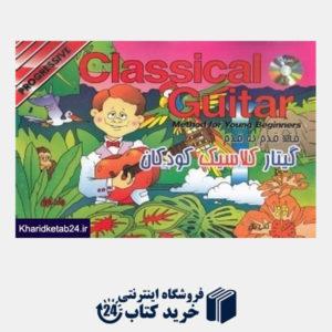 کتاب متد قدم به قدم گیتار کلاسیک کودکان 1